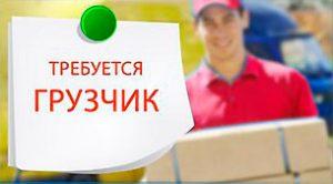 свежие вакансии грузчиков работа