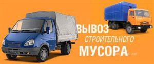 Вывоз строительного мусора Екатеринбург